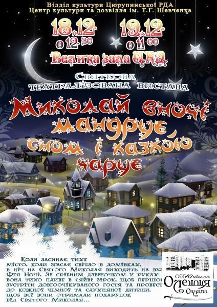 Центр культури та дозвілля запрушує на святкову театралізовану виставу до Дня Святого Миколая!!!