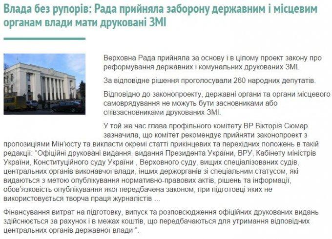 """Существование Цюрупинской районной газеты """"Вісник Олешшя"""" теперь под вопросом"""
