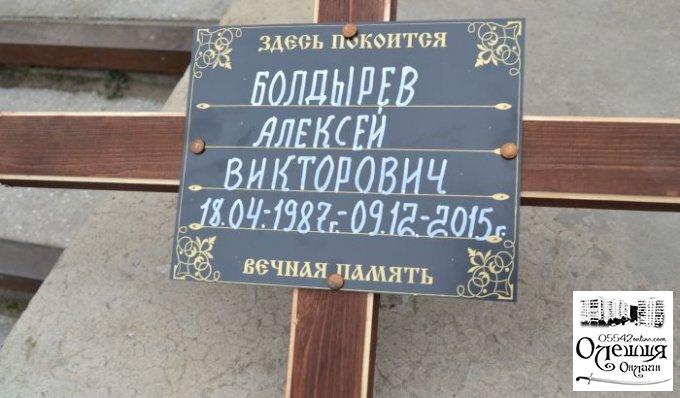 """Херсонщина простилась со своим """"киборгом"""" (фото)"""