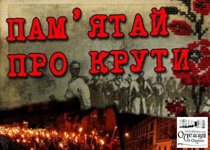 Вшануємо молодих героїв України