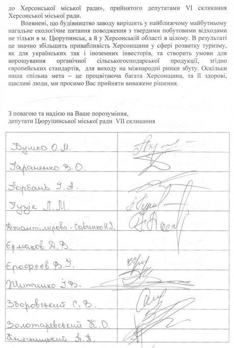 Депутаты Цюрупинского городского совета единогласно обратились с просьбой к херсонским коллегам
