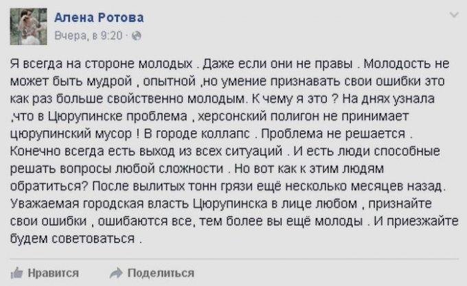 """Заметка о """"политическом"""" мусоре в Цюрупинске"""