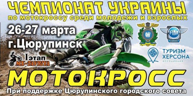 В Цюрупинске готовят первый этап чемпионата Украины по мотокроссу