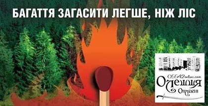 Пожежонебезпечний період: будьте обережні та пильні!