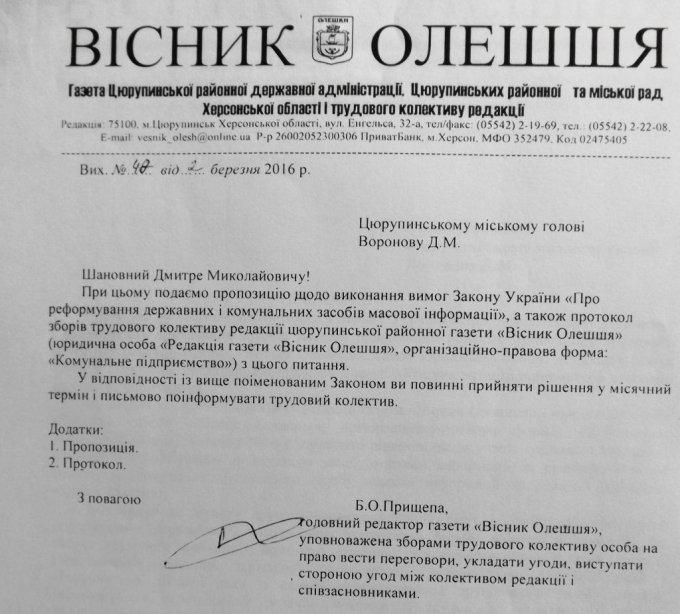"""""""Брехунець Олешшя"""" перестал быть государственной газетой?"""