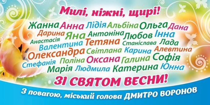 Привітання з 8 березня для жінок Цюрупинська