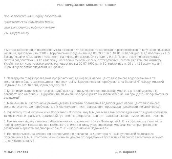 Про проведення профілактичної дезінфекції мереж централізованого водопостачання у Цюрупинську