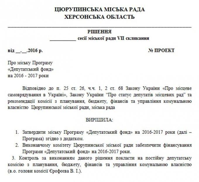 В Цюрупинске депутат Золоторевский желает выделить себе 200 тыс. грн.