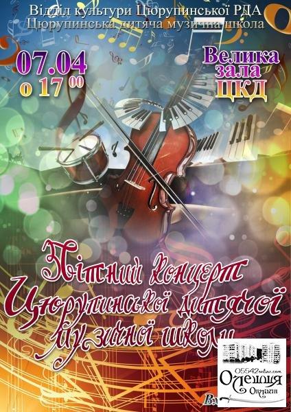Запрошуємо всіх бажаючих 7 квітня о 17:00 на звітний концерт Цюрупинської дитячої музичної школи