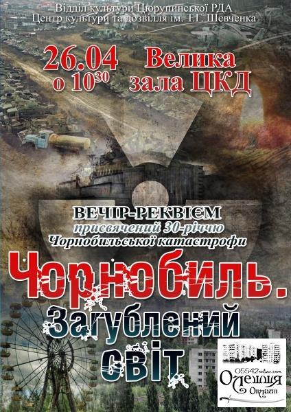 Запрошуємо всіх бажаючих 26 квітня о 10:30 на вечір-реквієм, присвячений 30-річчю Чорнобильської катастрофи.