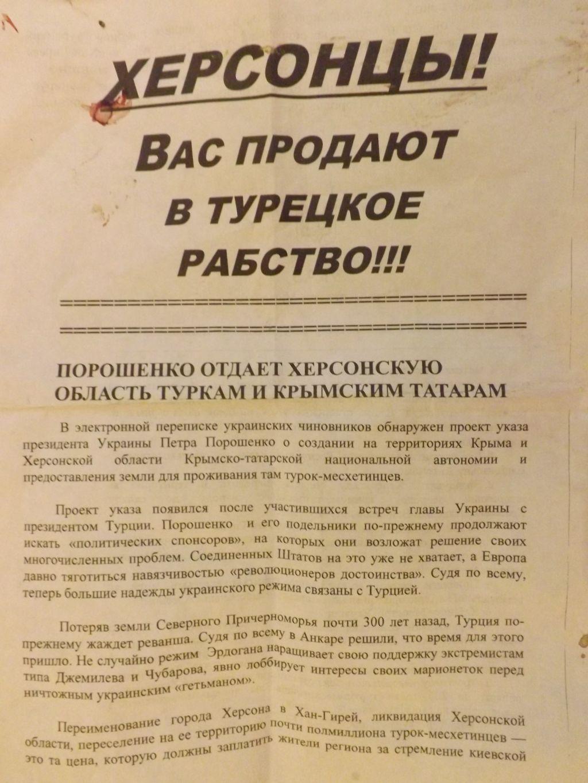 В Цюрупинске распространяют кремлевскую пропаганду