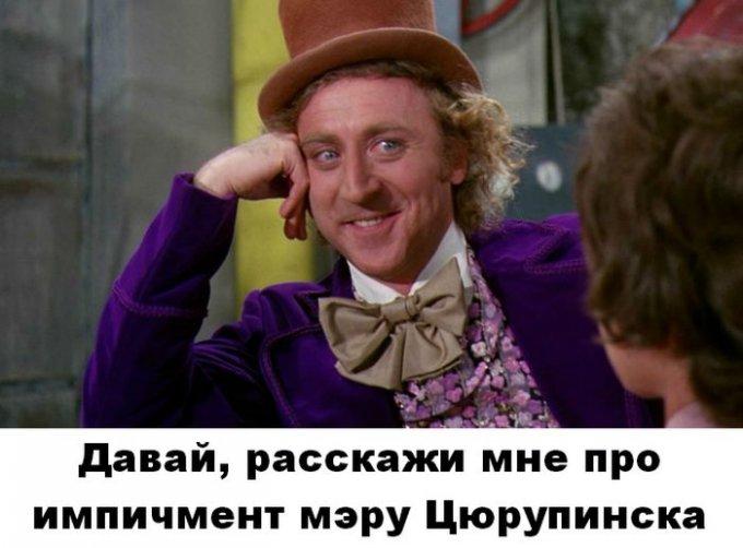 """Про """"импичмент"""" мэру Цюрупинска"""