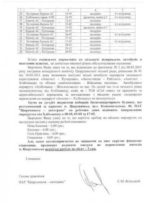 Євген Рищук про результати відновлення автобусних маршрутів у Цюрупинському районі