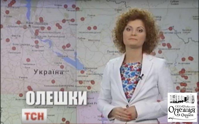 """В Олешки завітала знімальна група """"ТСН"""""""