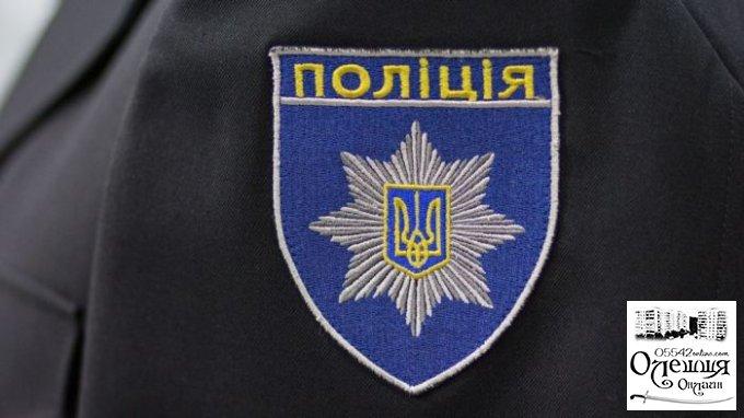 До чергової частини Олешківського відділення поліції надійшло повідомлення