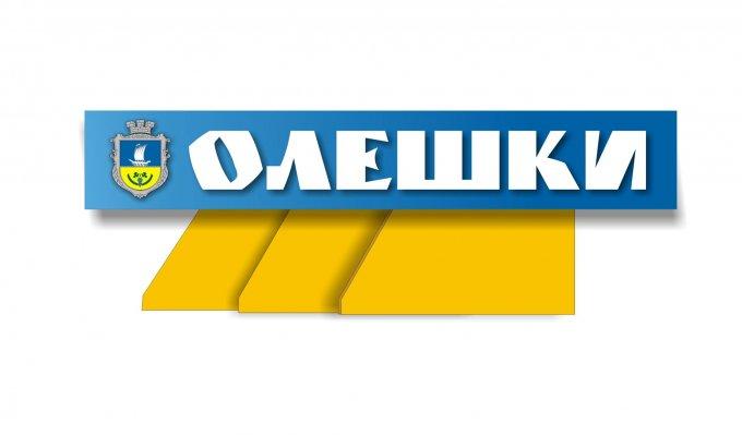 На черговій сесії Олешківської міської ради розглядатимуть варіант реконструкції головних стел (фото)