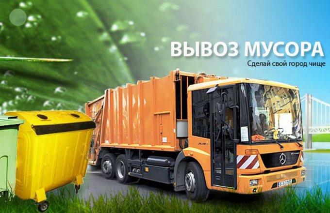 Нові тарифи на вивезення твердих побутових відходів