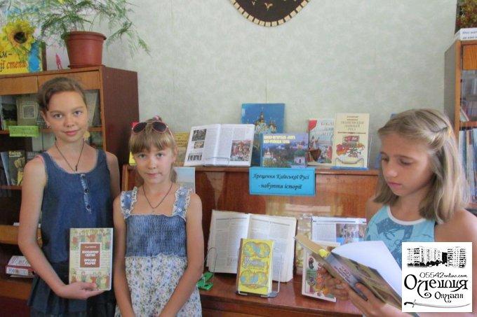 Хрещення Київської Русі-України
