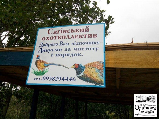 В Олешках открыли сезон охоты (фото)