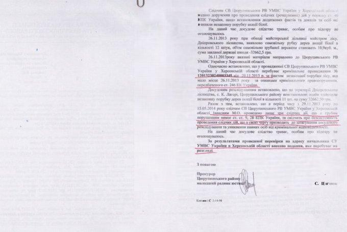 """ДП """"Цюрупинське ЛМГ"""" - про знищення лісу в селі Козачі Лагері"""