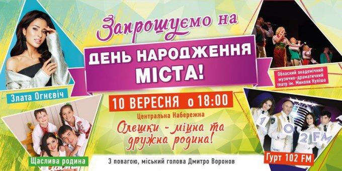 План заходів свята з нагоди дня міста Олешки