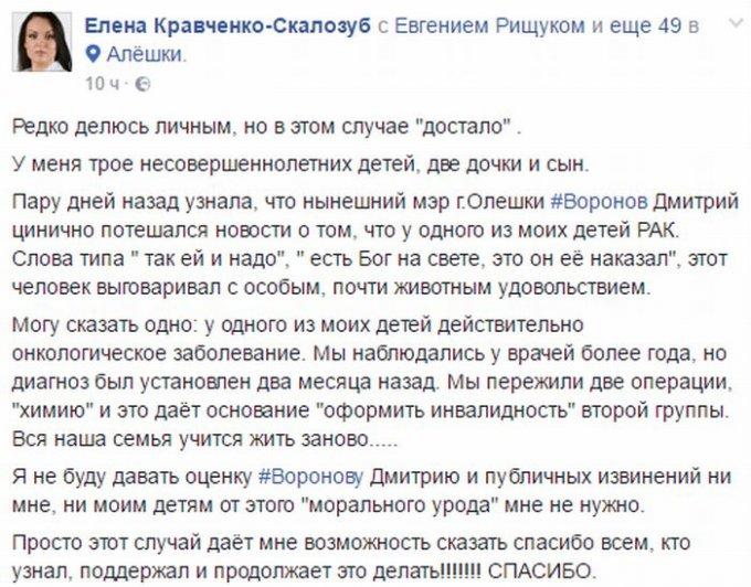Тот самый момент, когда политики в Олешках переходят недопустимые грани