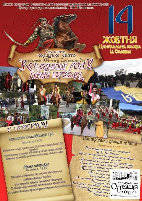 Святкові заходи, присвячені 305-річниці Олешківської Січі