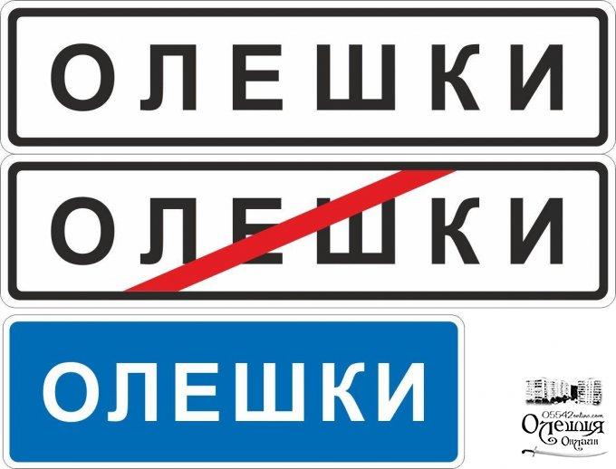 В Олешках триває процес декомунізації