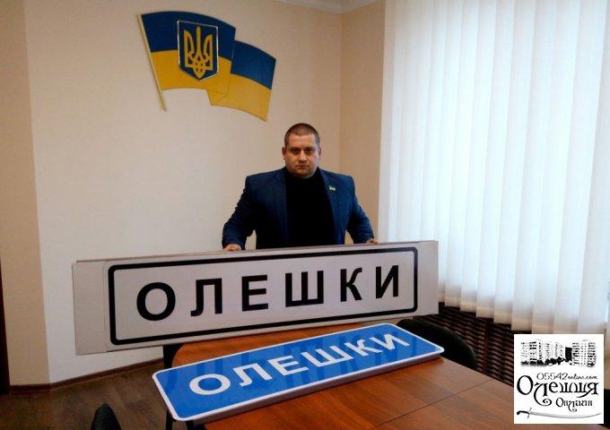 В Олешках продовжується процес декомунізації