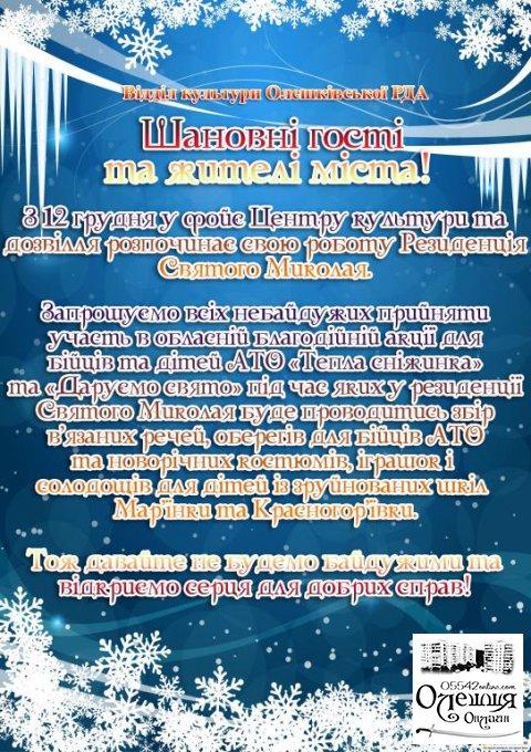 З 12 грудня у фойє Центру культури та дозвілля розпочинає свою роботу Резиденція Святого Миколая.
