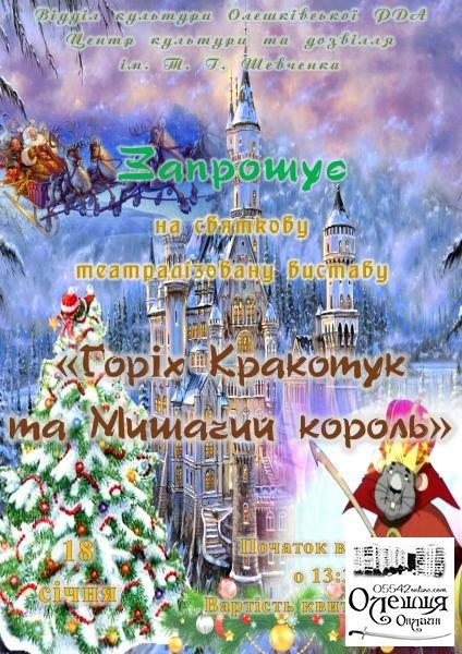 Центр культури та дозвілля ім Т.Г. Шевченка запрошує житалів та гостей міста на святкову театралізовану виставу
