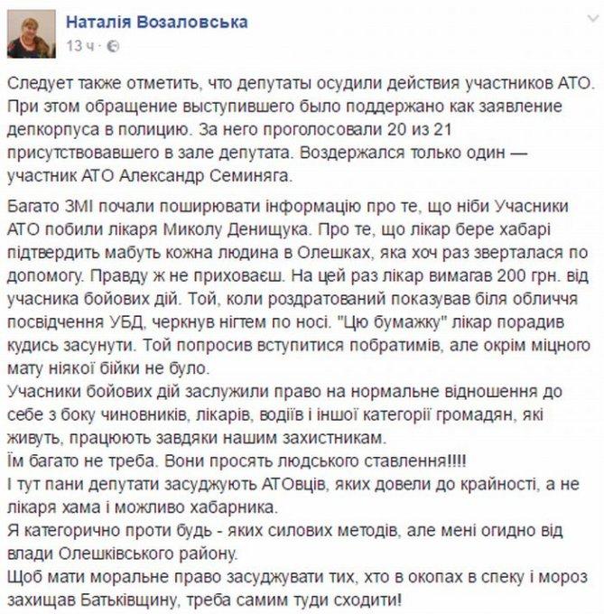 """Врача из Олешок публично назвали """"взяточником"""""""