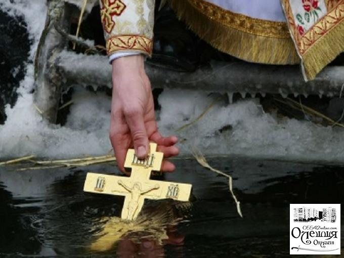Жителів міста Олешки запрошують на водохрещення