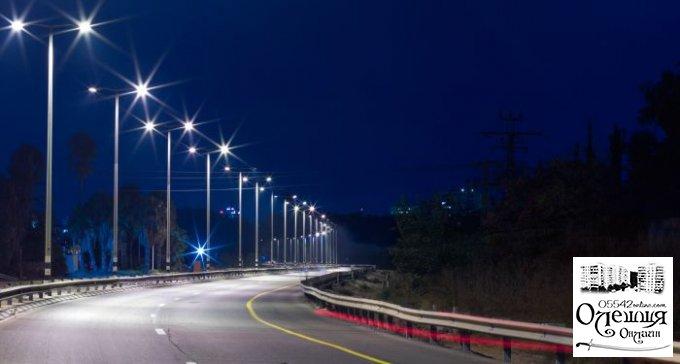 На каких улицах в Олешках в этом году планируют установить современное освещение?