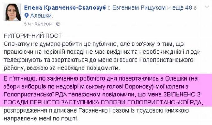 Олешковскую скандалистку уволили из Голопристанской РГА