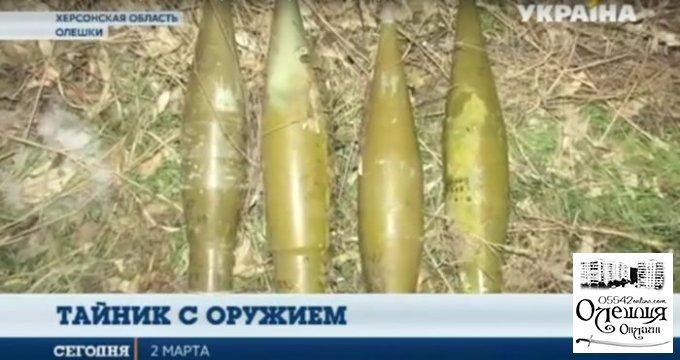 В Олешковском районе возле газопровода нашли 5 реактивных противотанковых гранат (ВИДЕО)