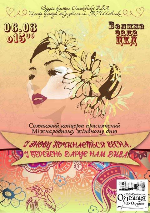 Святковий концерт, присвячений Міжнародному жіночому дню