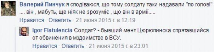 Бывшие сослуживцы про Олешковского депутата Василия Паламарчука