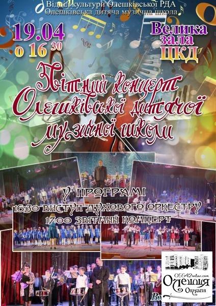 Запрошуємо жителів та гостей міста Олешки на звітний концерт музичної школи