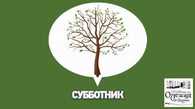 В Олешках відбудеться екологічна акція