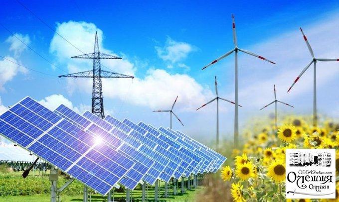 На території міста з'явиться велика сонячна електростанція