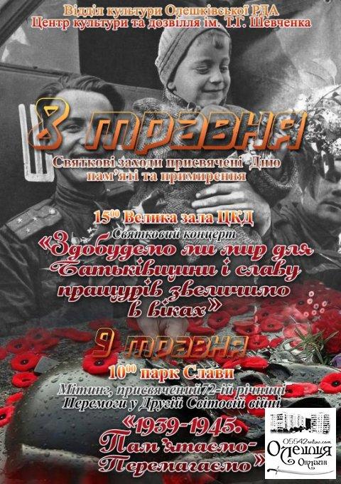 Запрошуємо жителів та гостей міста Олешки на святкові заходи, присвячені Дню пам'яті та примирення, та на мітинг, присвячений 72-ій річниці перемоги у Другій Світовій війні