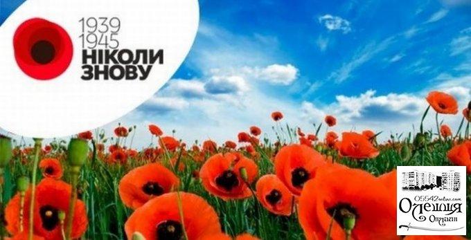 План заходів щодо  відзначення Дня пам'яті, Примирення та 72-й річниці Перемоги над нацизмом  у Другій світовій війні