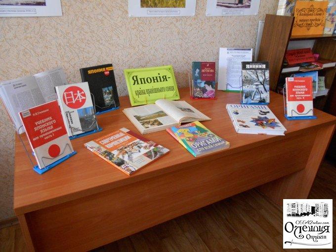 Бібліотечна неділя - день ЯПОНСЬКОЇ культури