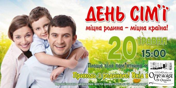 Святкування Дня Родини в олешківській громаді