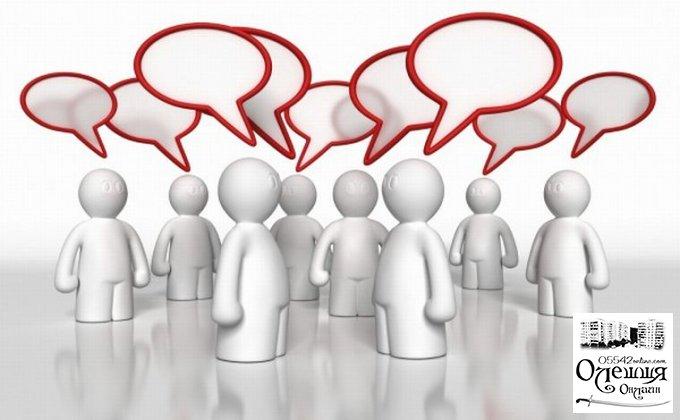 В Олешках знову відбудуться громадські обговорення