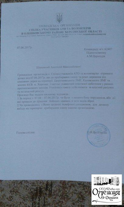Відкрита війна Кравченко-Скалозуб проти атовців та кришування нею незаконної вирубки лісу