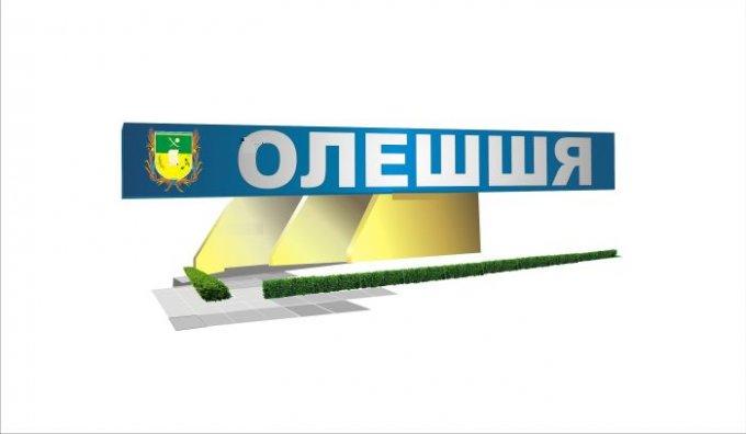 Кравченко-Скалозуб приступила к жестокому деребану районного бюджета и придумала новое название для города