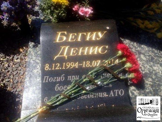 Герої не вмирають, доки їх пам'ятають