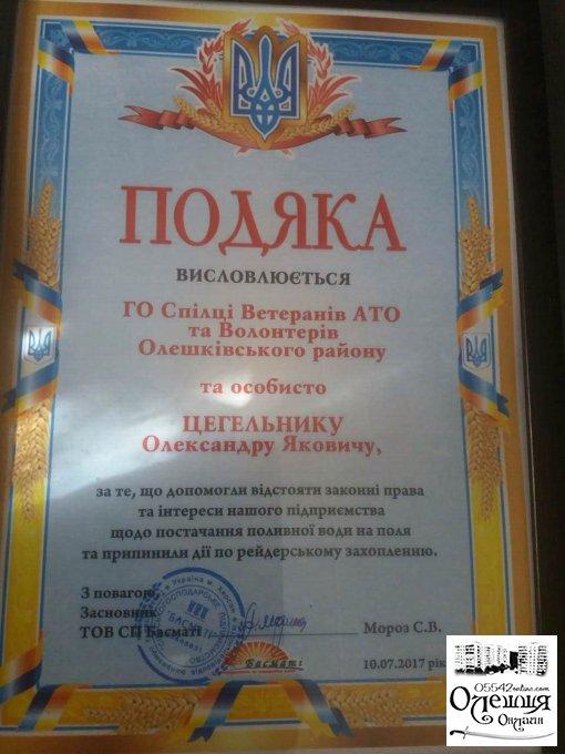 Чергова перемога спілки ветеранів АТО Олешківського района